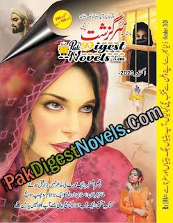 Sargazasht Digest October 2020 Pdf Download