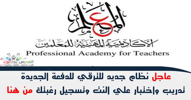 الاكاديمية المهنية للمعلمين تفتح باب الترقي 2019 والاختبار اونلاين قدم من هنا academy.emis.gov