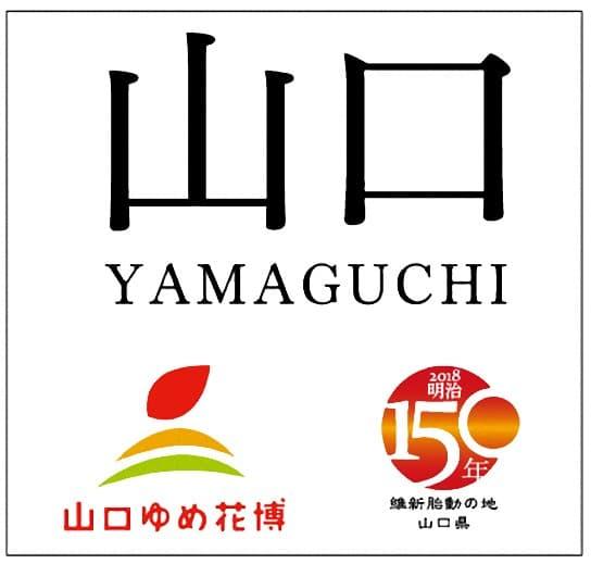 「山口」「明治120年」「山口ゆめ花博」ロゴ