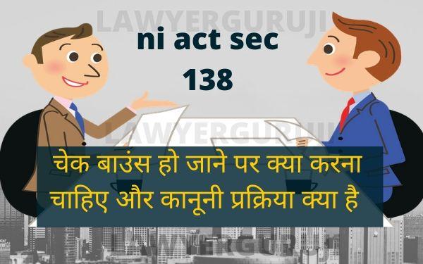 ni act sec 138 चेक बाउंस हो जाने पर क्या करना चाहिए और कानूनी प्रक्रिया क्या है A step by step legal procedure after cheque bounce ni act sec138