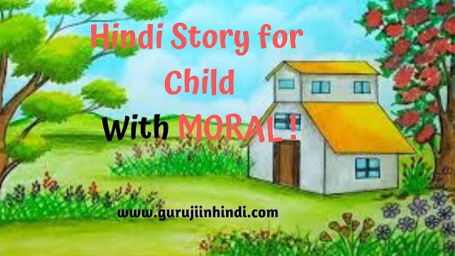 Hindi Story Writing Topics | हिंदी कहानी लेखन