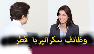 وظائف شاغرة في قطر بتاريخ اليوم , وظائف سكراتيريا  قطر