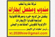 شركة عقارية تطلب مندوب ومحصل إيجارات كويتي او يمني