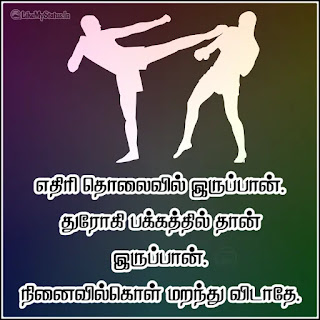 Enemy tamil quote