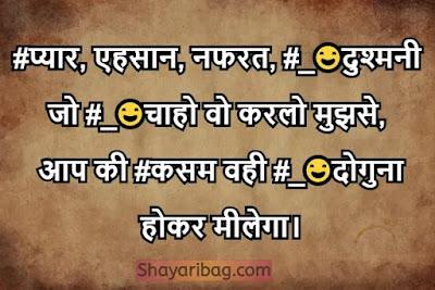 Royal Attitude Shayari Fb