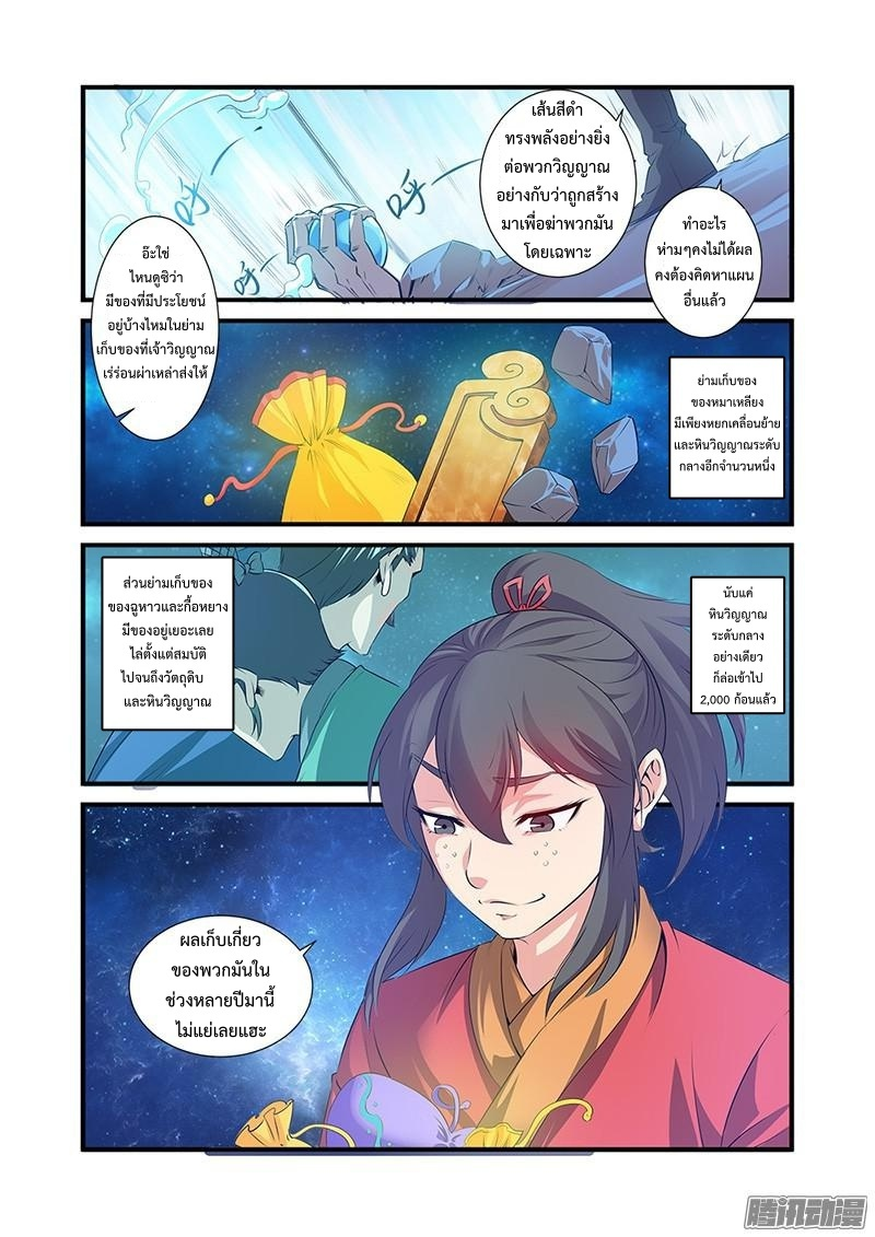 อ่านการ์ตูน Xian Ni 59 ภาพที่ 22