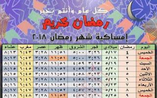 امساكية رمضان 2018 مصر, امساكية رمضان ٢٠١٨, امساكية رمضان, امساكية شهر رمضان 2018, امساكية 2018, امساكية رمضان 2018 القاهرة, امساكية ٢٠١٨, امساكية شهر رمضان