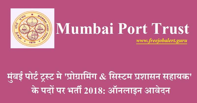 Mumbai Port Trust Recruitment 2018