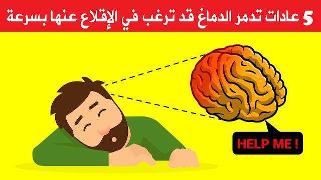 5 عادات تدمر الدماغ قد ترغب في الإقلاع عنها بسرعة