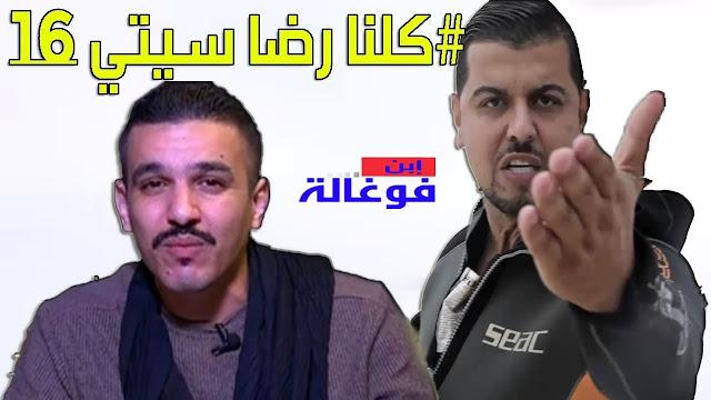 🔴 مباشر : ندوة صحفية للوقفة الإحتجاجية التضامنية مع الفنان رضا سيتي 16