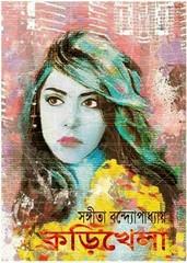 Korikhela by sangeeta Bandapadhyay ebook