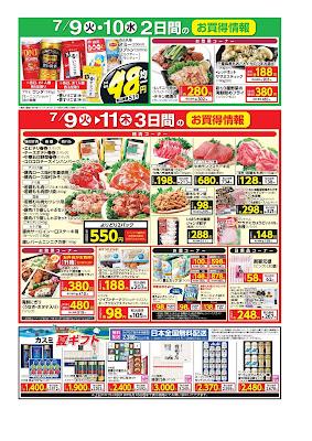 【PR】フードスクエア/越谷ツインシティ店のチラシ7/9(火)〜7/11(木) 3日間のお買得情報