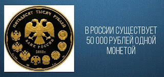 50 000 рублей одной монетой