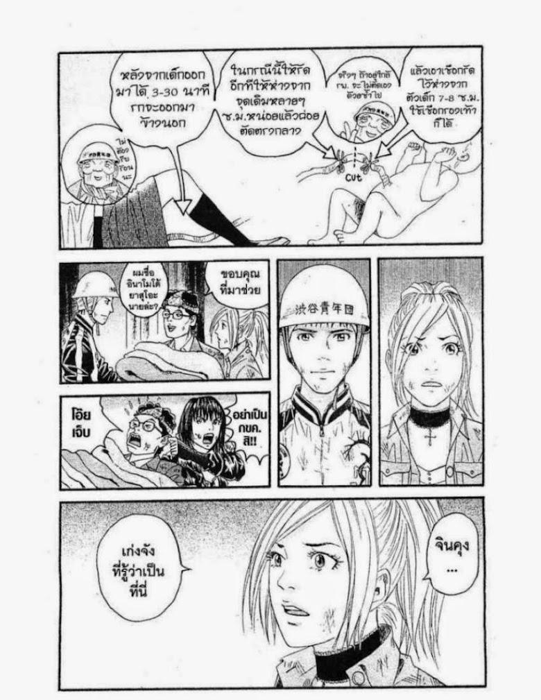 Kanojo wo Mamoru 51 no Houhou - หน้า 61