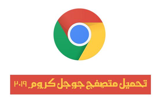 تحميل متصفح جوجل كروم Google Chrome 2019 تحميل مباشر