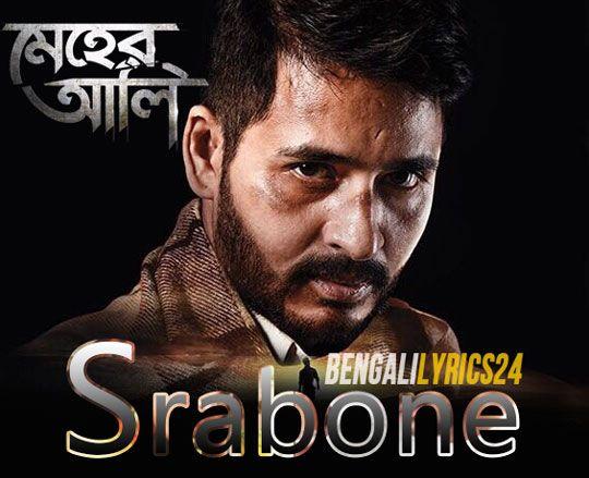Srabone - Meher Aali, Timir Biswas
