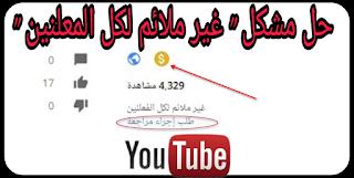اليوتيوب  حل مشكل  غير ملائم لكل المعلنين
