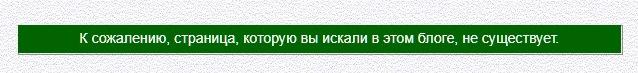Попутно после вставки кода изменится фон сообщения о не найденной странице в блоге