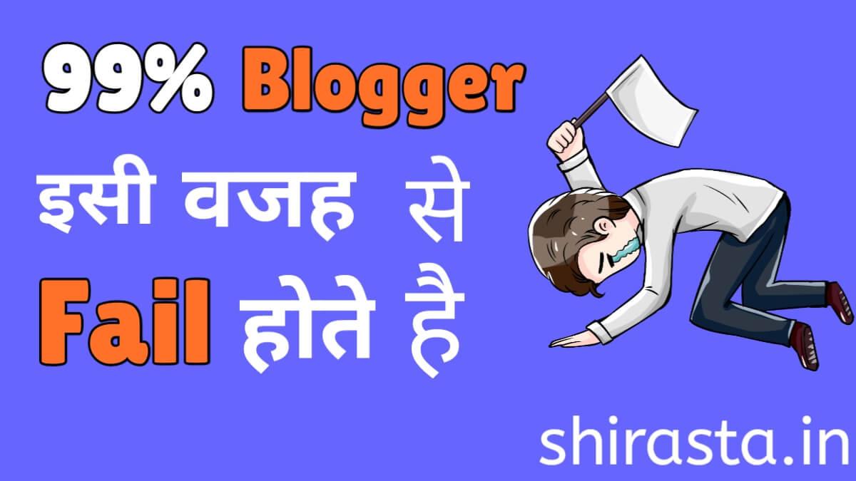 99% Bloggers इसी वजह से फ़ैल होते है