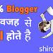 99% Bloggers इसी वजह से फ़ैल होते है | Why Do Most Bloggers Fail