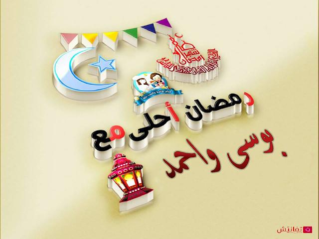 رمضان احلى مع بوسي واحمد