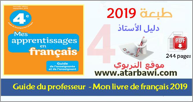 دليل و جذاذات Mes Apprentissages En Francais 2019 المستوى