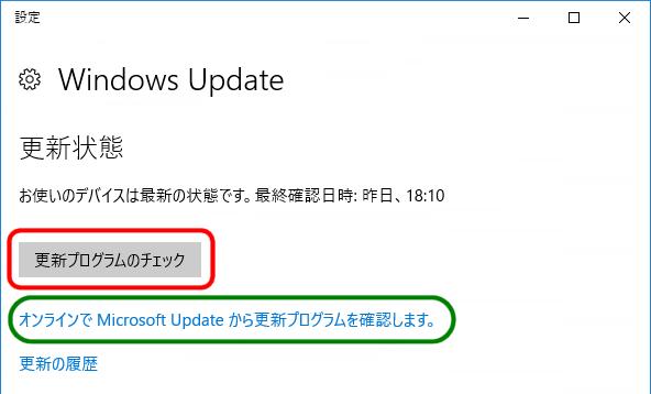 microsoft update  失敗