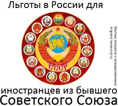 Какие льготы имеют в РФ иностранцы из бывшего СССР?