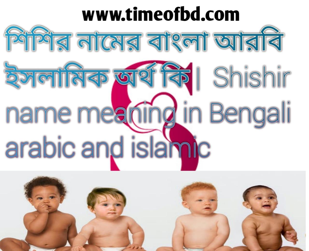 শিশির নামের অর্থ কি,    শিশির নামের বাংলা অর্থ কি,    শিশির নামের ইসলামিক অর্থ কি,    Shishir name in Bengali,    শিশির কি ইসলামিক নাম,