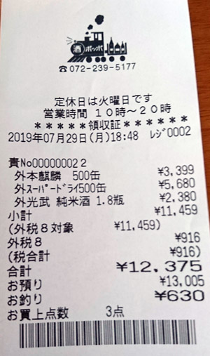 酒ポッポ 2019/7/29 のレシート