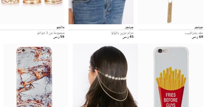 a87ba30a5 أفضل مواقع التسوق السعودية عبر الانترنت لشراء الإكسسوارات - موقع عرب شوبينج
