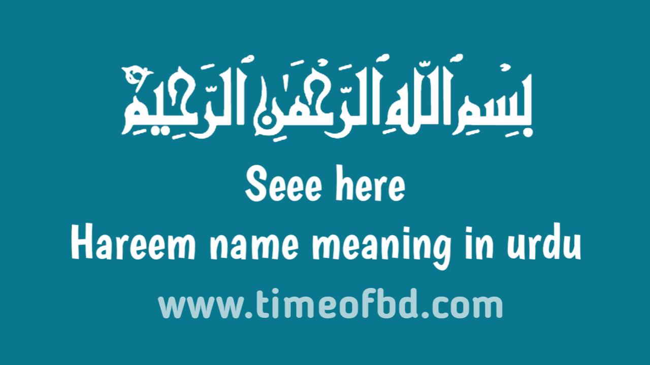 Hareem name meaning in urdu, حرم کا معنی اردو میں ہے
