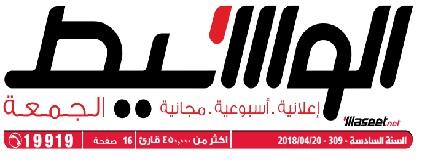 جريدة وسيط الأسكندرية عدد الجمعة 20 أبريل 2018 م