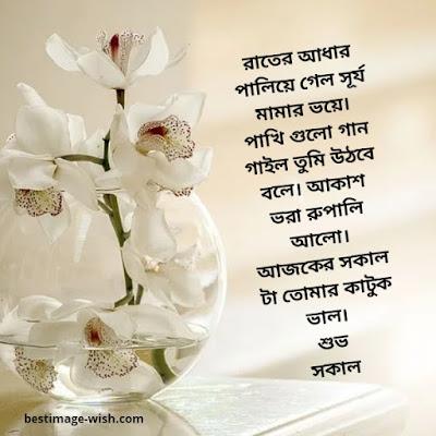 bangla good morning pics images