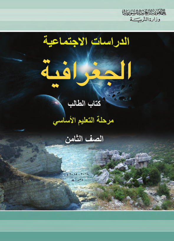 كتاب الجغرافيا,الصف الثامن 2018,المنهاج السوري