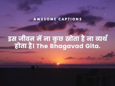 bhagavath geetha quotes