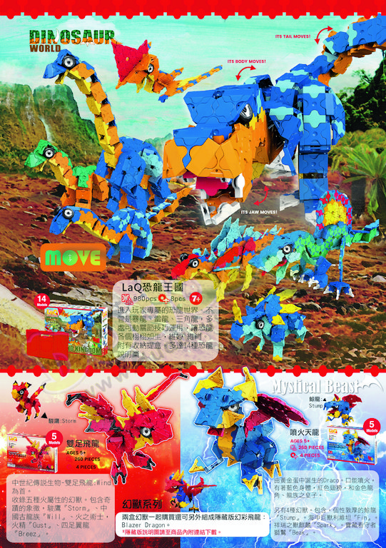 日本 LaQ 恐龍系列