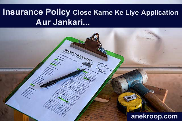 insurance policy kaise band kare