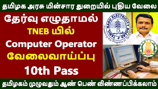 TNEB Computer Operator Recruitment 2021 | Computer Operator And Programming Assistant Post