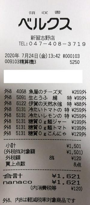 ベルクス 新習志野店 2020/7/24 のレシート