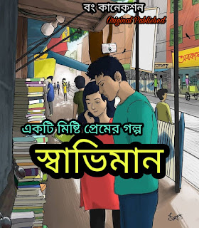 স্বাভিমান - Bangla Premer Golpo - Govir Premer Golpo