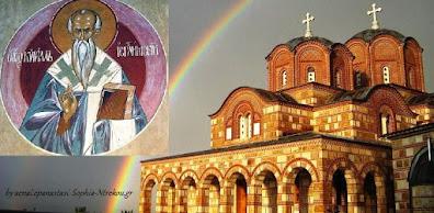 Ερμηνεύοντας το «Και εις μίαν αγίαν καθολικήν Εκκλησία» (Κύριλλος Ιεροσολύμων)