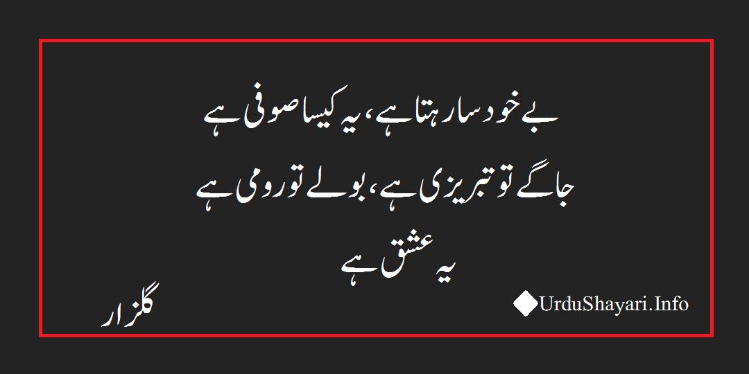 Yeh Ishq hay Sufi poetry in urdu - 2 lines shayari images by Gulzar