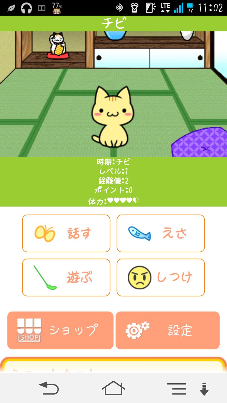 レビュー ホーム画面で可愛いネコを育成できるライブ壁紙登場