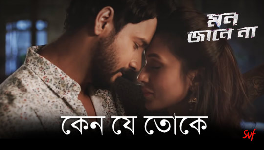 Keno Je Toke from Mon Jaane Na Bengali Movie Sung by Raj Burman Starring Yash And Mimi