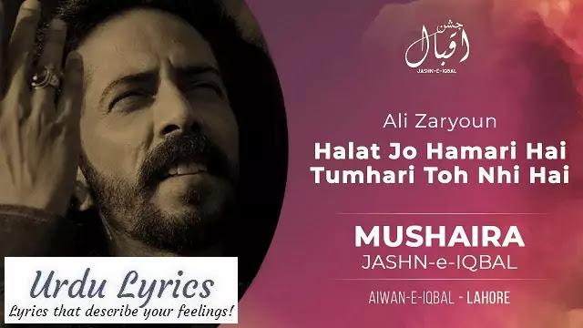 Halat Jo Hamari Hai Tumhari To Nahin Hai - Ali Zaryoun - Urdu Poetry
