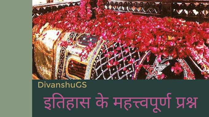 ख्वाजा शेख मुइनुद्दीन चिश्ती किसके समय में भारत आया