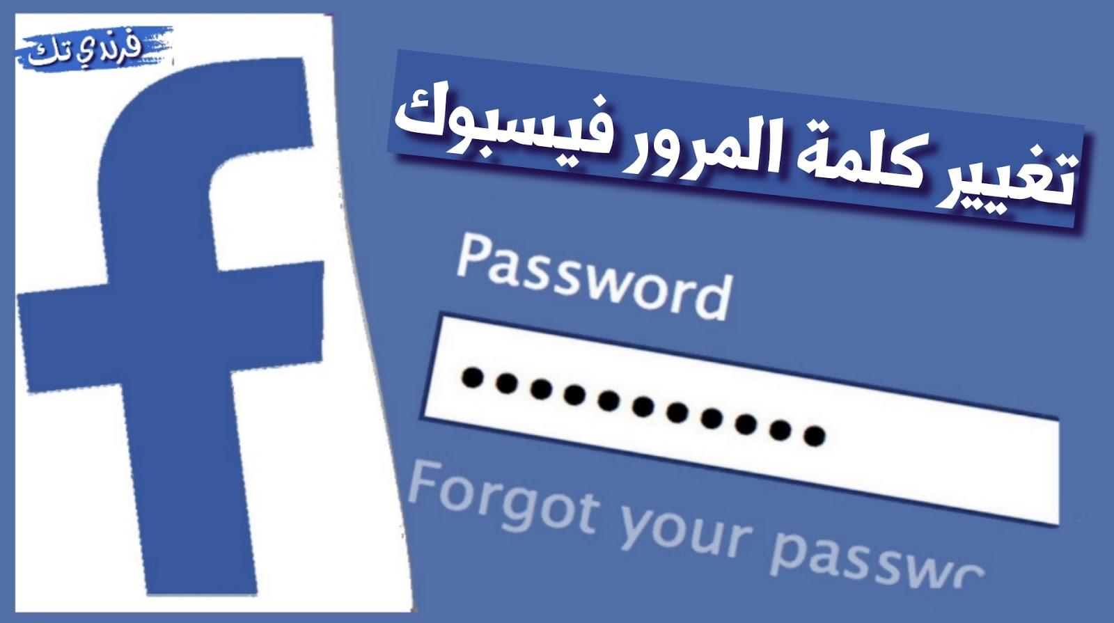 كيفية تغيير كلمة سر الفيس بوك على الهاتف