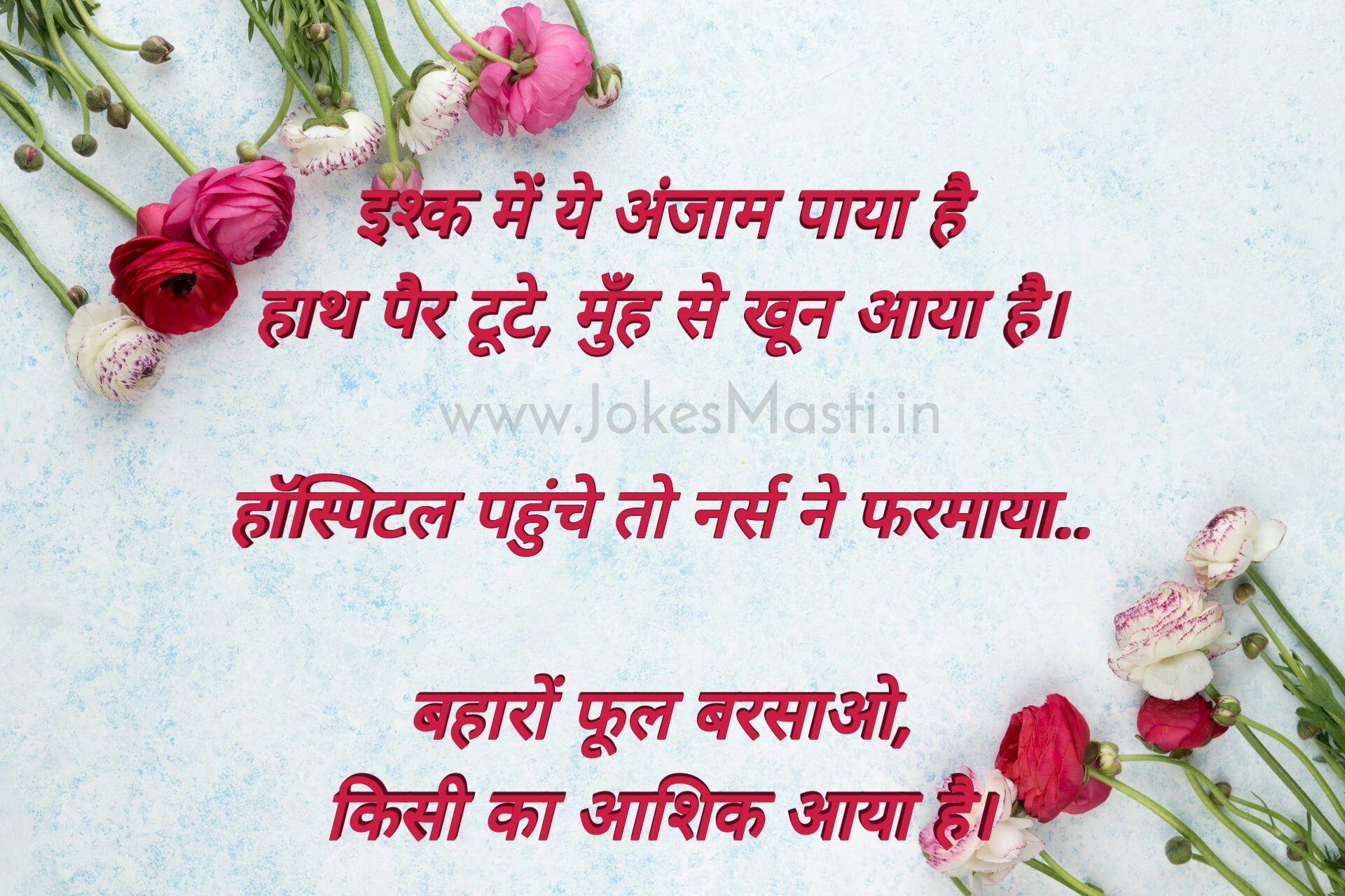 Funny Shayari in Hindi | Latest Funny Love Shayari | JokesMasti