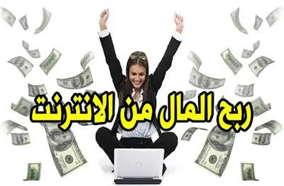 كيفية-ربح-10-دولار-يوميا-من-خلال-موقعي-للدول-العربية